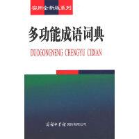 实用全新版系列-多功能成语词典》