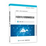R语言与大数据编程实战
