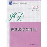 现代教学设计论(修订版)