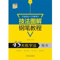 45天练字法(楷书)/技法图解钢笔教程