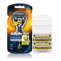 吉列(Gillette)手动剃须刀锋隐致护1刀架3刀头