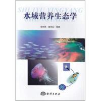 水域营养生态学 9787502783150
