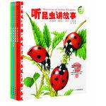 动物王国大探秘(全4册)