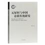 元好问与中国诗歌传统研究