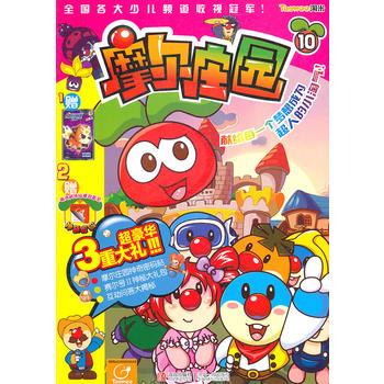 摩尔庄园动画抓帧书-摩尔庄园(第1辑)10 上海淘米网络科技有限公司 9787543674677