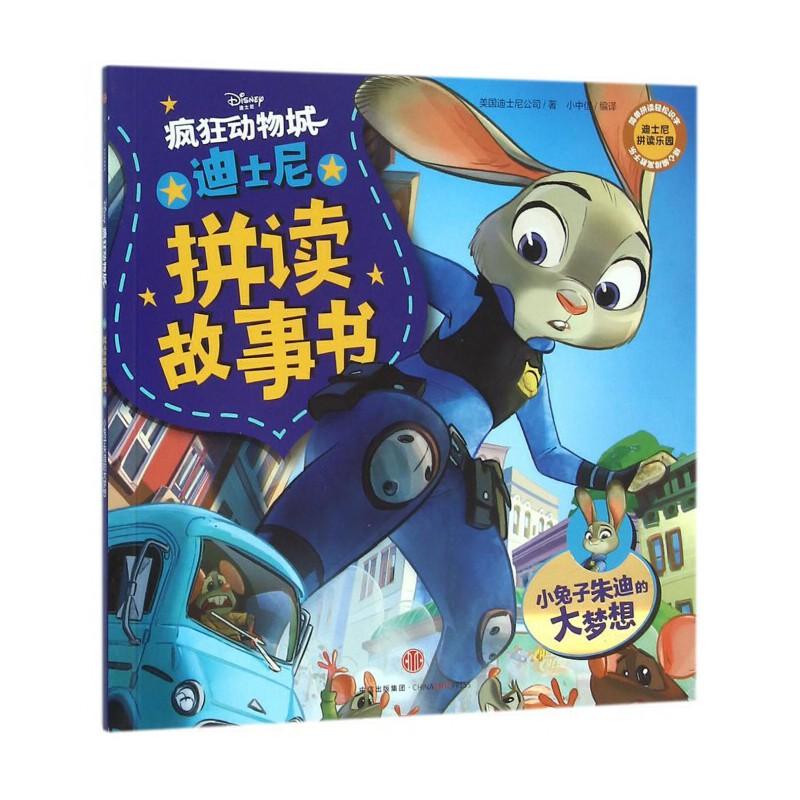 迪士尼拼读故事书(小兔子朱迪的大梦想)/疯狂动物城