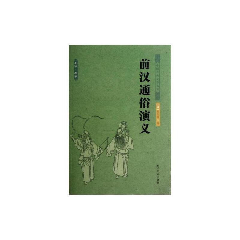 前汉通俗演义/中国古典文学名著 (清)蔡东藩 正版书籍 (清)蔡东藩