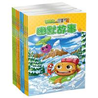 植物大战僵尸2 幽默故事系列 套装(全12册)