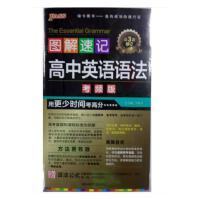 (2017)PASS绿卡图书图解速记 高中英语语法考频版