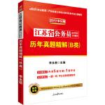 中公2017江苏省公务员考试用书专业教材历年真题精解B类