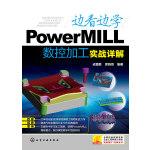 边看边学PowerMILL数控加工实战详解