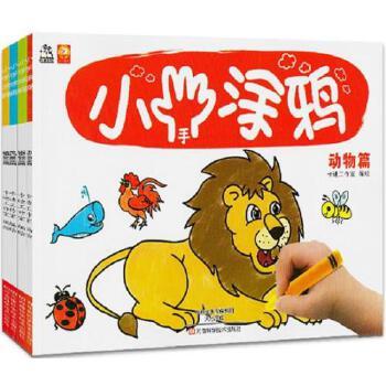 岁幼儿园绘画技法教材涂色本图书少儿童书籍益智力开发游戏教程书读物