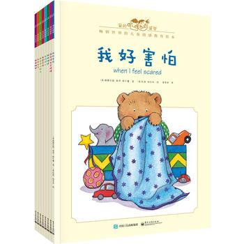 我的感觉系列(全8册) 中英双语幼儿童情绪管理图画书绘本 我的感觉 我好害怕我好嫉妒 3-6岁 英文