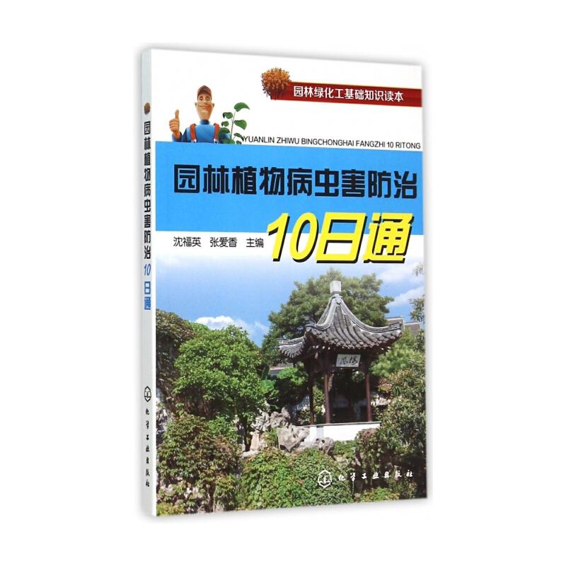 《园林植物病虫害防治10日通(园林