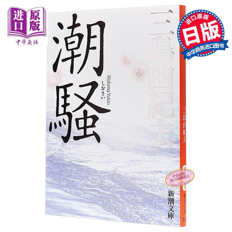潮骚 日文原版 潮騒 (新潮文库) 三岛由纪夫 新潮社