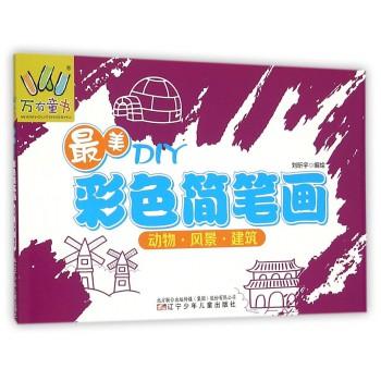 《***美diy彩色简笔画(动物风景建筑)》编者:刘昕宇