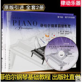 菲伯尔钢琴基础教程1课程和乐理技巧和演奏全套2本正版菲博尔非