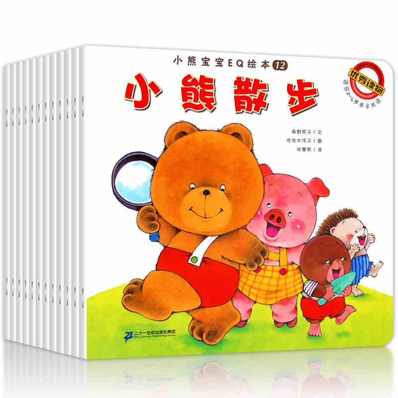 幼儿读物0-3岁4-5岁儿童认知经典绘本宝宝图画故事书 早教启蒙 亲子
