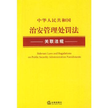 中华人民共和国治安管理处罚法关联法规