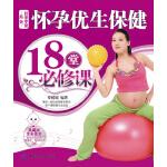 怀孕优生保健18堂必修课-好孕学堂系列
