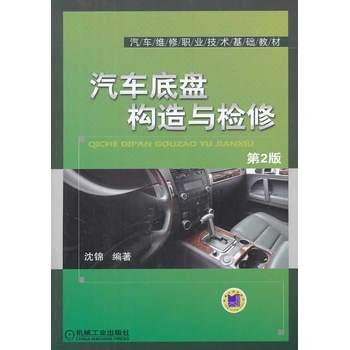 汽车底盘构造与检修.第2版