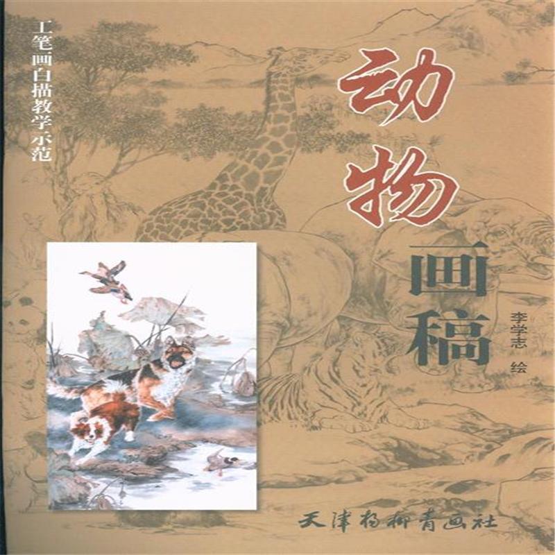 《动物画稿-工笔画白描教学示范》李学志