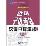 汉语口语速成(基础篇)第二版(韩文注释本)